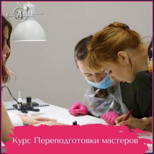 Курс Переподготовки мастеров