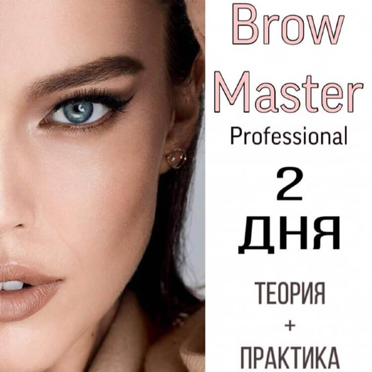 Brow Masters Professional