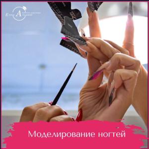 Моделирование ногтей. Подойдет мастерам, работающим в любых техниках маникюра и выравнивания. Продолжительность: 4 дня