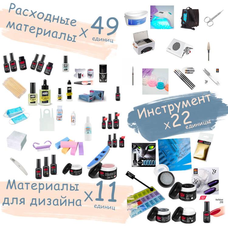 Профессиональный набор мастера маникюра «КОМФОРТ»