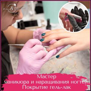 """Самый полный базовый курс """"Мастер маникюра и наращивания ногтей. Покрытие гель-лак"""" Создан для подготовки специалистов ногтевого сервиса с нуля. Продолжительность: 15 дней"""