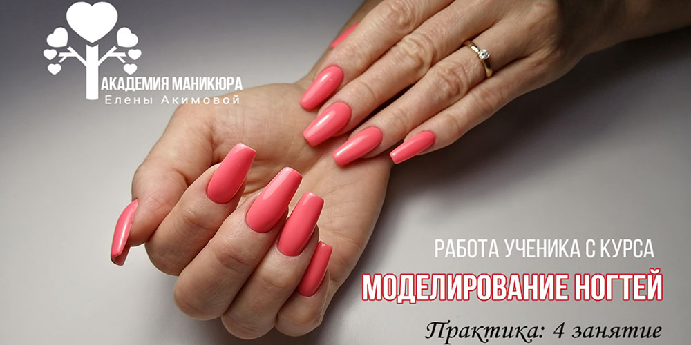 Добро пожаловать в Академию маникюра Елены Акимовой г. Краснодар